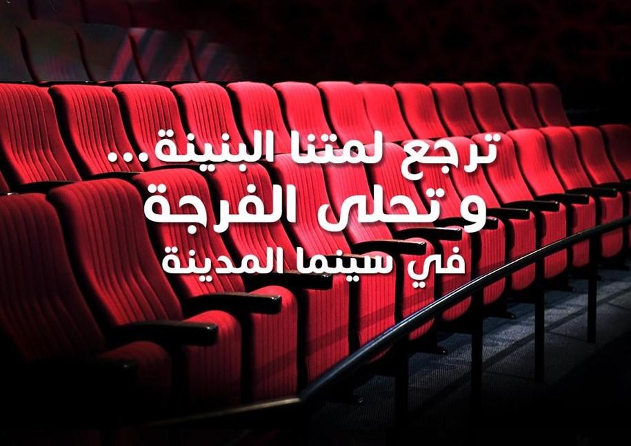 Ciné-théâtre la médina