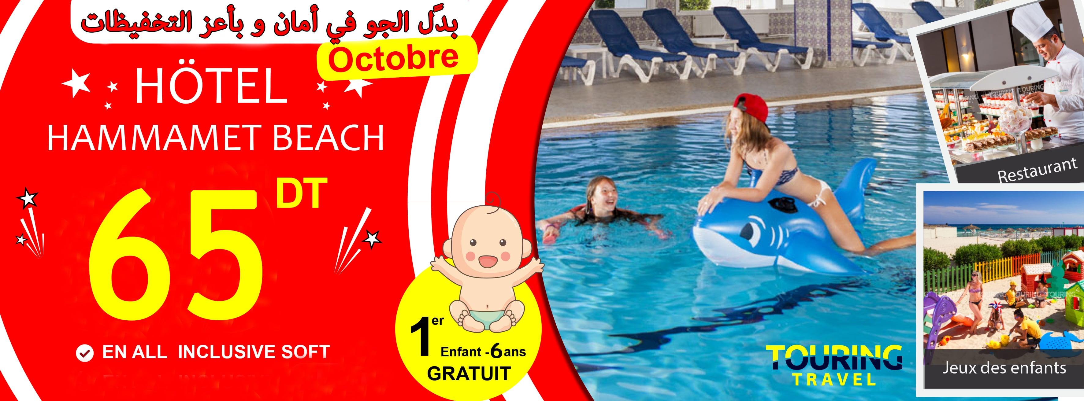 Offre Hammamet Beach Aquapark