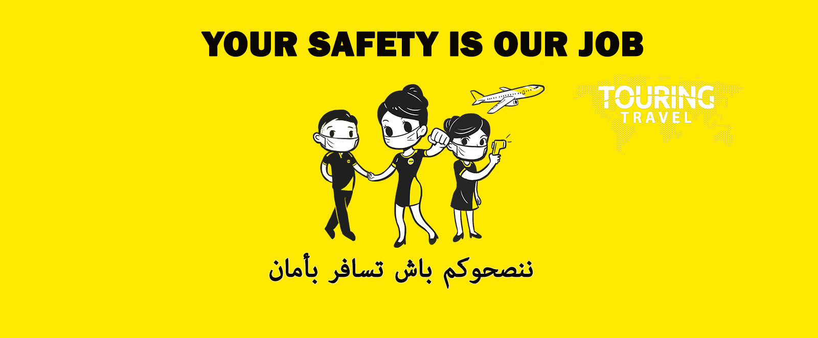 YOUR SAFETY IS OUR JOB